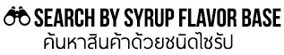 MONIN Logo - Syrups - Search by Type