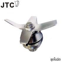 BLENDER - JTC อะไหล่ Spare Parts - ชุดใบมีด Cutting Unit Blades