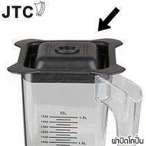 BLENDER - JTC อะไหล่ Spare Parts - ฝาปิดโถปั่น 1.5 L Lid