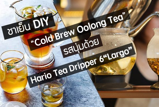 "COLD BREWING: วิธีทำ Cold Brew Tea ง่ายๆด้วย Hario Dripper ""Largo"""