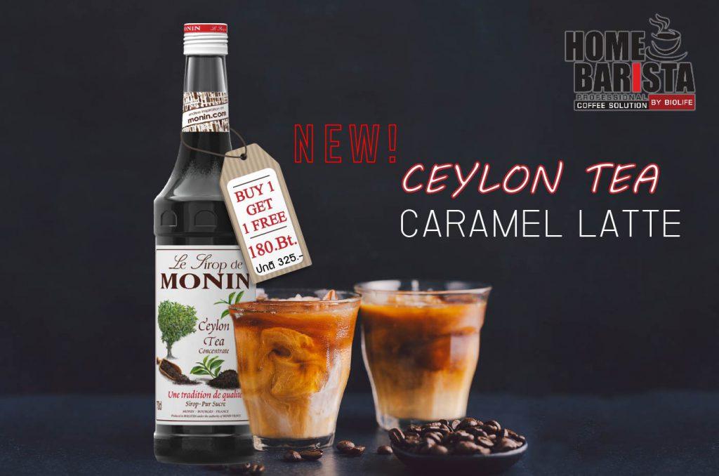 เมนูกาแฟ Ceylon Tea Caramel Latte